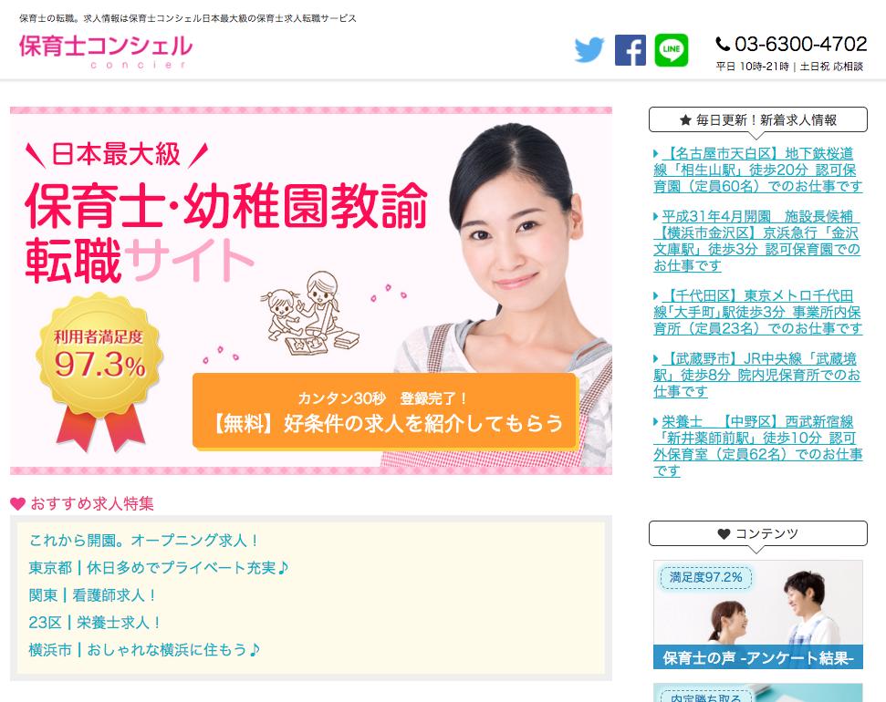 転職求人サイトの保育士コンシェルはLINEで気軽に相談、お祝い金が最大10万円!!