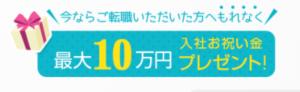 保育士コンシェルはお祝い金が最大10万円