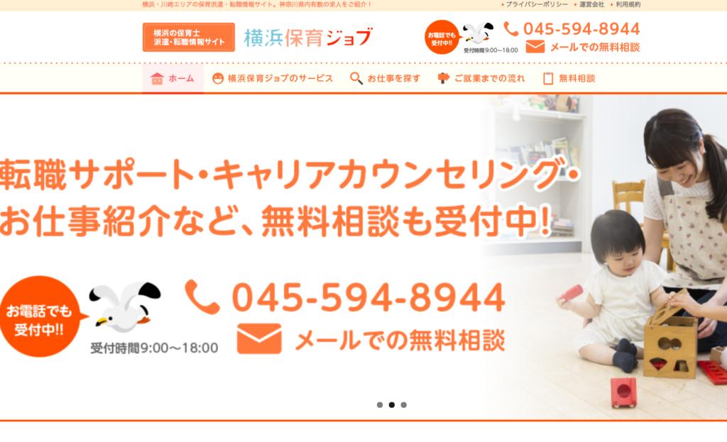神奈川横浜川崎に特化した保育士の転職求人サイト横浜保育ジョブの口コミや評判は?