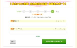 スマイルSUPPORT保育登録方法