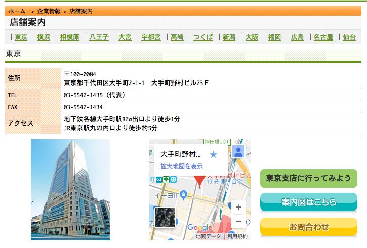 保育情報どっとこむは東京、横浜、相模原、八王子、大宮、宇都宮、高崎、つくば、新潟、大阪、福岡のそれぞれに店舗を構えています。