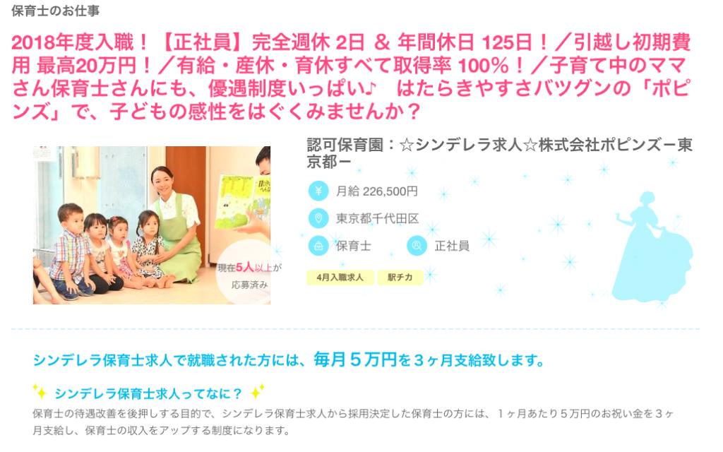 お祝い金が最大15万円のシンデレラ保育士求人あり!