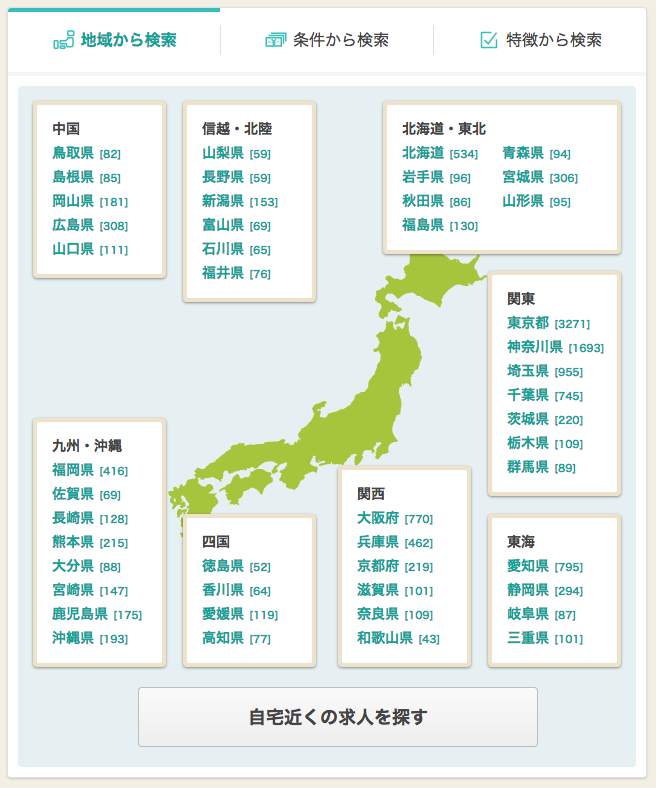 ジョブメドレー保育士は日本全国で求人を募集
