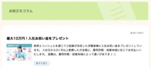 保育士コンシェルの口コミや評判。お祝い金が最大10万円!!