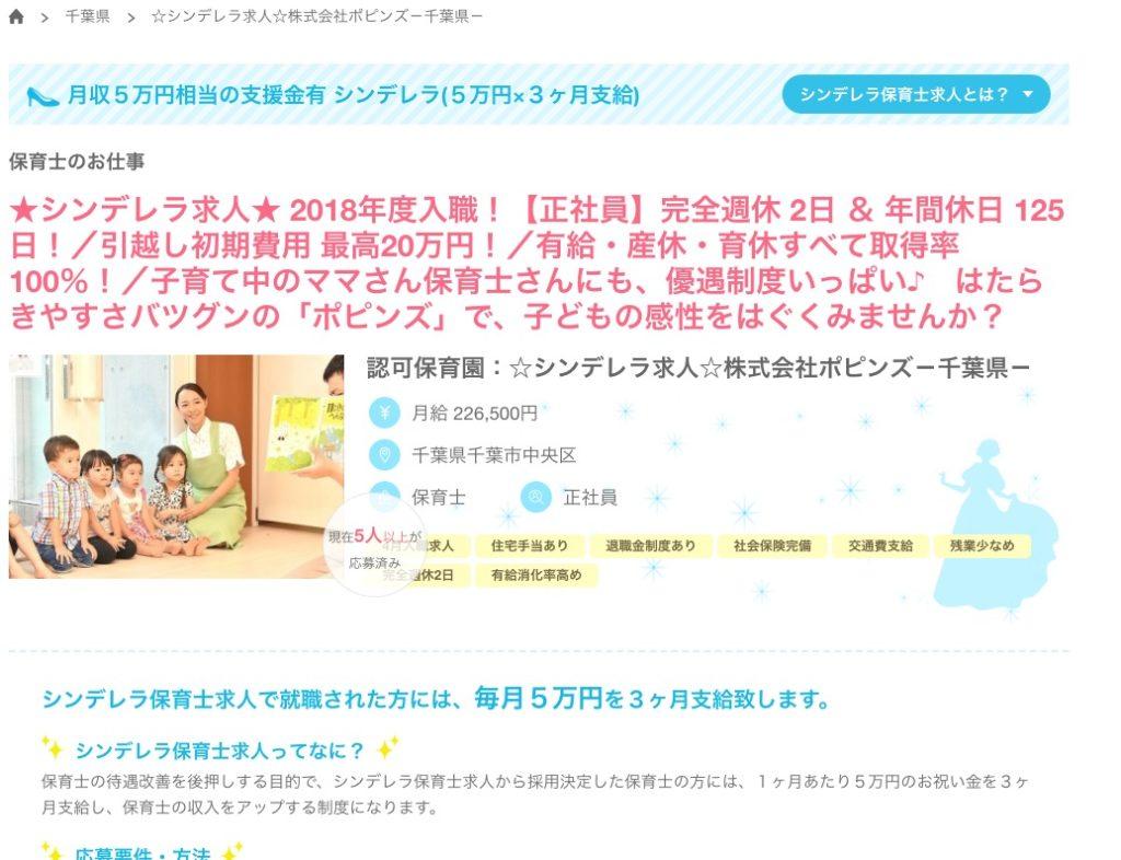 保育FINE!の口コミや評判。転職お祝い金が最大15万円シンデレラ保育士求人って?