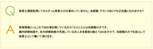 【口コミ・評判】保育情報どっとこむの特徴を解説!【保育士転職サイト】