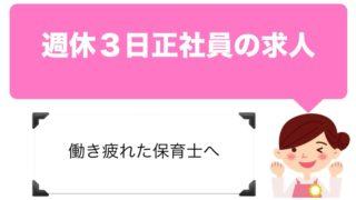 東京神奈川千葉の週休3日正社員の保育士の求人一覧とおすすめの探し方