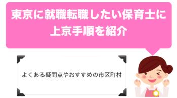 東京に就職転職したい保育士に上京手順を現役保育士が紹介。【求人・市区選び】