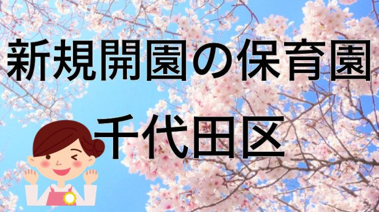 【2021年】千代田区の新規オープンの新設保育園と保育士求人について【令和三年度開設は?】
