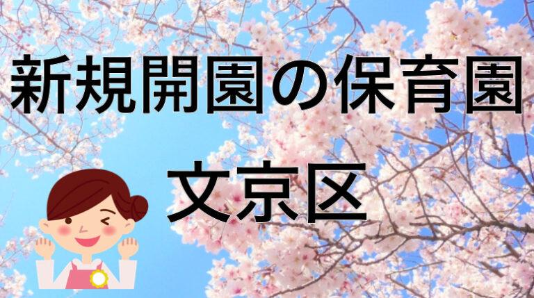 【2021年】文京区の新規オープンの新設保育園と保育士求人について【令和三年度開設は?】
