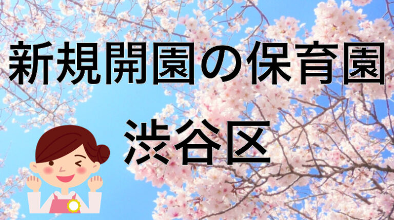 【2021年】渋谷区の新規オープンの新設保育園と保育士求人について【令和三年度開設は?】