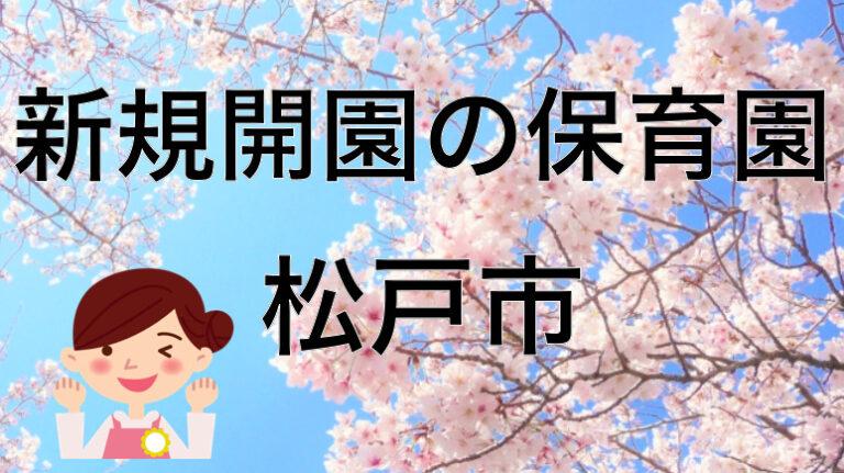 【2021年】松戸市の新規オープンの新設保育園と保育士求人について【令和三年度開設は?】