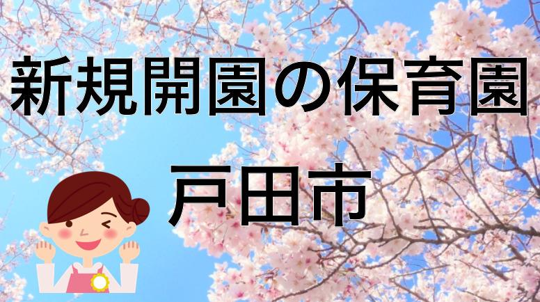 【2021年】戸田市の新規オープンの新設保育園と保育士求人について【令和三年度開設は?】