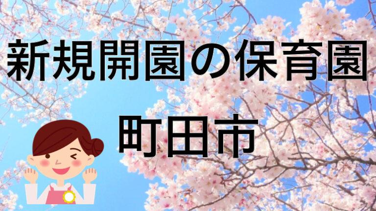 【2021年】町田市の新規オープンの新設保育園と保育士求人について【令和三年度開設は?】