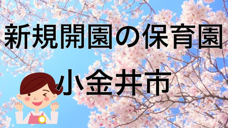 【2021年】小金井市の新規オープンの新設保育園と保育士求人について【令和三年度開設は?】