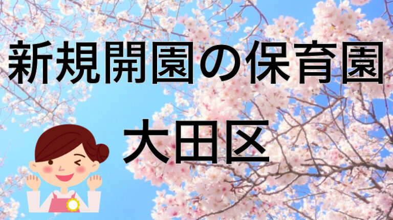 【2021年】大田区の新規オープンの新設保育園と保育士求人について【令和三年度開設は?】
