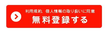 保育士転職サイト・エージェント3選