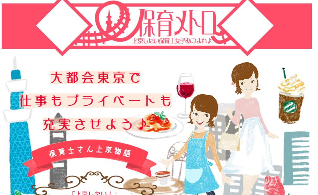 保育メトロの口コミや評判。上京したい保育士女子向けの転職求人サイト。