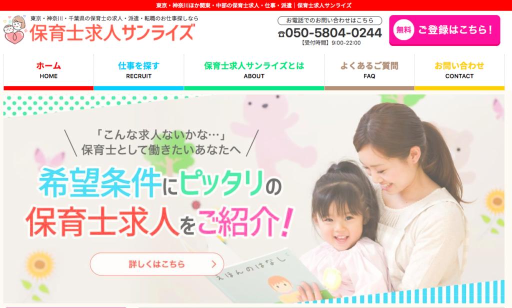保育士求人サンライズの口コミや評判。転職成功で最大5万円のお祝金支給!