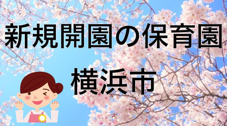 【2021年】横浜市の新規オープンの新設保育園と保育士求人について【令和三年度開設は?】