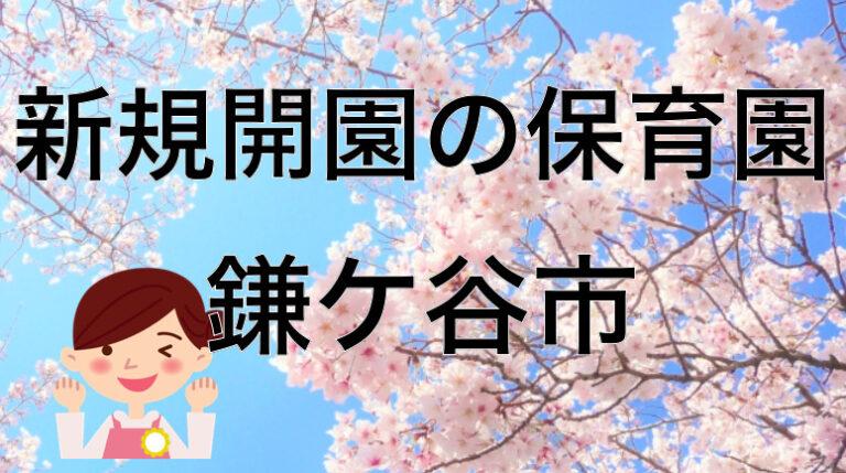 【2021年】鎌ケ谷市の新規オープンの新設保育園と保育士求人について【令和三年度開設は?】