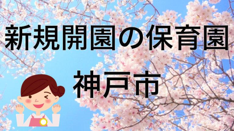 【2021年】神戸市の新規オープンの新設保育園と保育士求人について【令和三年度開設は?】