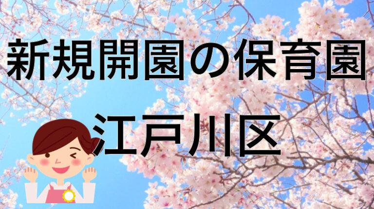 【2021年】江戸川区の新規オープンの新設保育園と保育士求人について【令和三年度開設は?】
