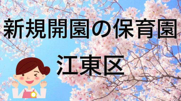 【2021年】江東区の新規オープンの新設保育園と保育士求人について【令和三年度開設は?】