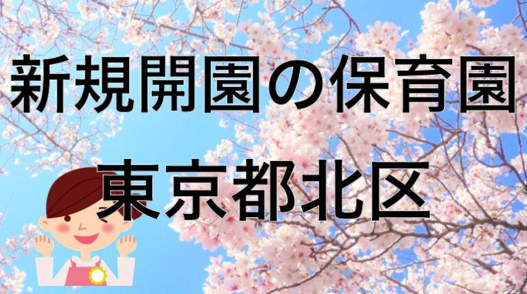 【2021年】東京都北区の新規オープンの新設保育園と保育士求人について【令和三年度開設は?】
