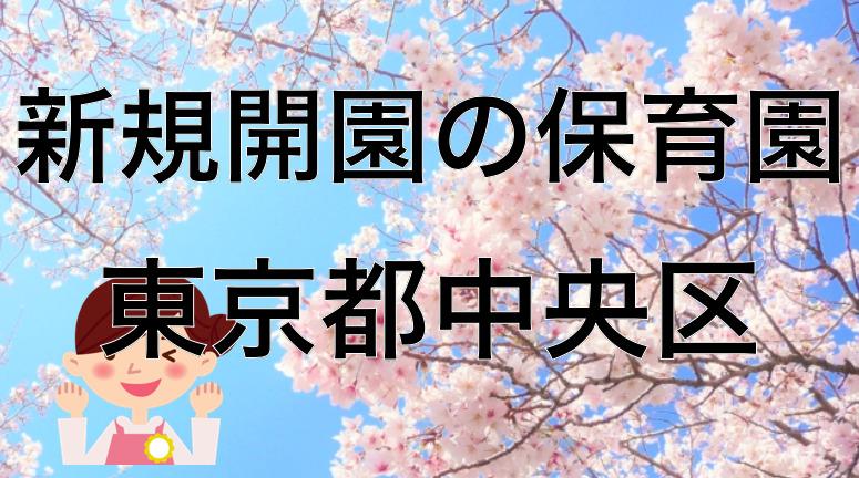 【2021年】東京都中央区の新規オープンの新設保育園と保育士求人について【令和三年度開設は?】