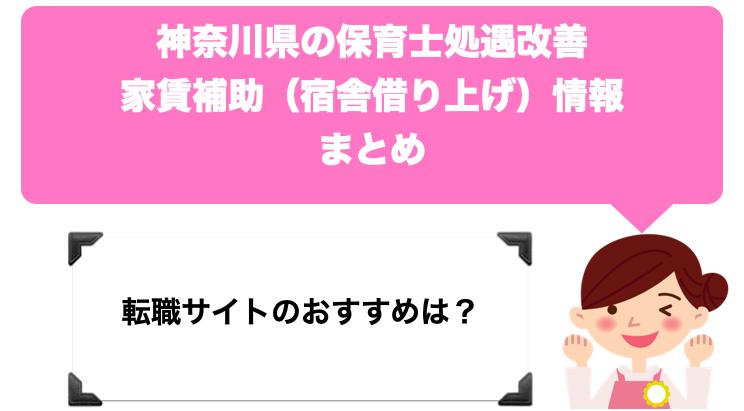 神奈川県の保育士処遇改善、家賃補助(宿舎借り上げ)情報。転職サイトのおすすめは?