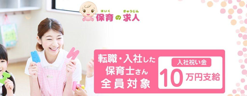 「保育の求人」の口コミや評判。転職成功の保育士さん全員に入社祝い金10万円支給!