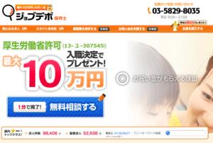 ジョブデポ保育士の口コミや評判。転職成功で最大40万円のお祝金!!