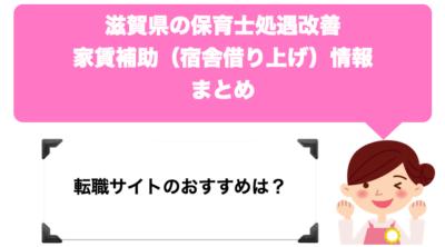 滋賀県の保育士転職サイトのおすすめは?【家賃補助・処遇改善も解説】