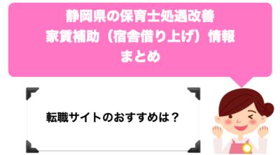 静岡県の保育士の家賃補助(宿舎借り上げ)や処遇改善情報。転職サイトのおすすめは?