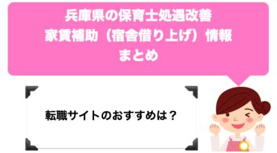 兵庫県の保育士処遇改善、家賃補助(宿舎借り上げ)情報。転職サイトのおすすめは?