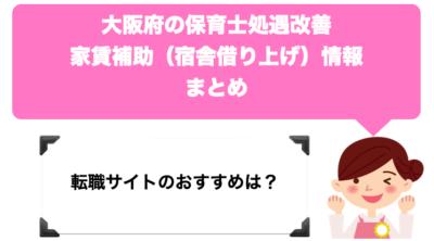 大阪府の保育士処遇改善、家賃補助(宿舎借り上げ)情報。転職サイトのおすすめは?