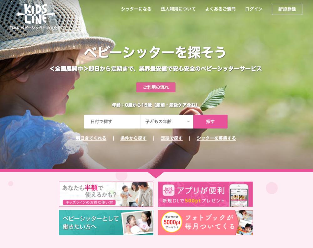 ベビーシッターのキッズラインは保育士の副業(本業)に超オススメ!月収50万円以上も!