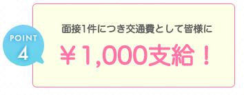 クリックジョブ保育の口コミや評判。面接の度に交通費1,000円を支給!