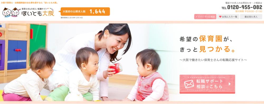 ほいとも大阪の口コミや評判。登録前に口コミをチェック!