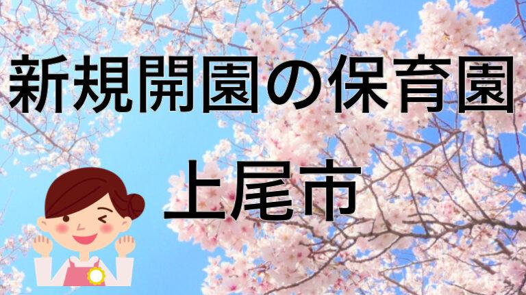 【2021年】上尾市の新規オープンの新設保育園と保育士求人について【令和三年度開設は?】