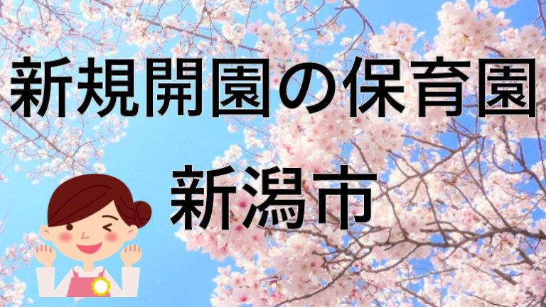 【2021年】新潟市の新規オープンの新設保育園と保育士求人について【令和三年度開設は?】