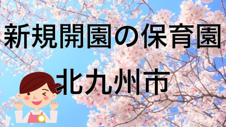 【2021年】北九州市の新規オープンの新設保育園と保育士求人について【令和三年度開設は?】