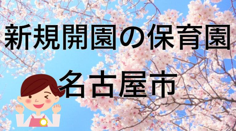 【2021年】名古屋市の新規オープンの新設保育園と保育士求人について【令和三年度開設は?】