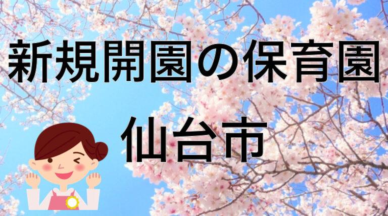 【2021年】仙台市の新規オープンの新設保育園と保育士求人について【令和三年度開設は?】