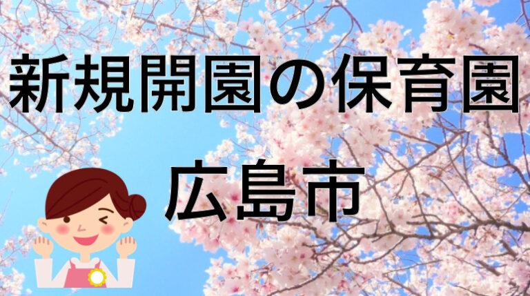 【2021年】広島市の新規オープンの新設保育園と保育士求人について【令和三年度開設は?】