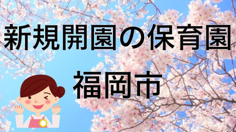 【2021年】福岡市の新規オープンの新設保育園と保育士求人について【令和三年度開設は?】