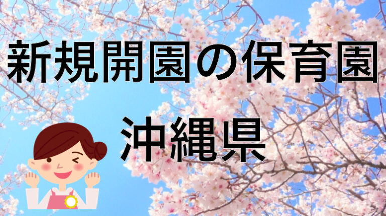 【2021年】沖縄県の新規オープンの新設保育園と保育士求人について【令和三年度開設は?】