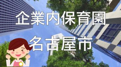 【2021年】名古屋市の企業内保育園一覧と保育士求人の探し方!【企業主導型保育事業】