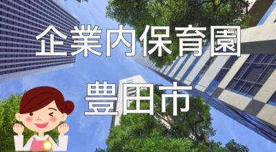 【2021年】豊田市の企業内保育園一覧と保育士求人の探し方!【企業主導型保育事業】